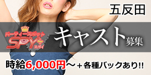 セクシーキャバクラ♪PartySpot SPY(パーティースポットスパイ)の求人・採用情報【エリア:東京都五反田】