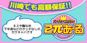 セクシーキャバクラ♪2πあ~る(にぱいあーる)の求人・採用情報【エリア:神奈川県川崎市】