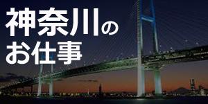 神奈川のお仕事