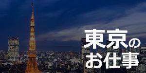 東京のお仕事